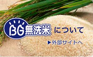 BG無洗米について