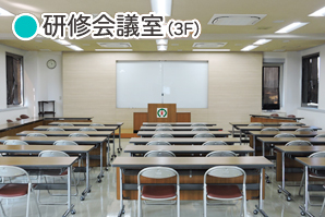 研修会議室(3F)