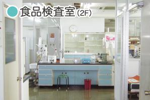 食品検査室(2F)