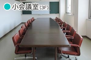 小会議室(3F)