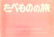 ■スーパーけんちゃん