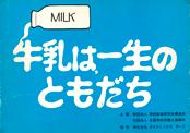 牛乳は一生のともだち