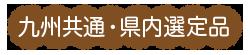 九州共通・県内選定品