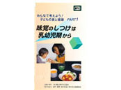 <子どもの食と健康>①味覚のしつけは 乳幼児から