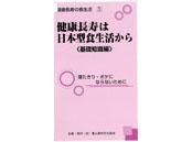 <健康長寿の食生活>①健康長寿は日本型食生活から