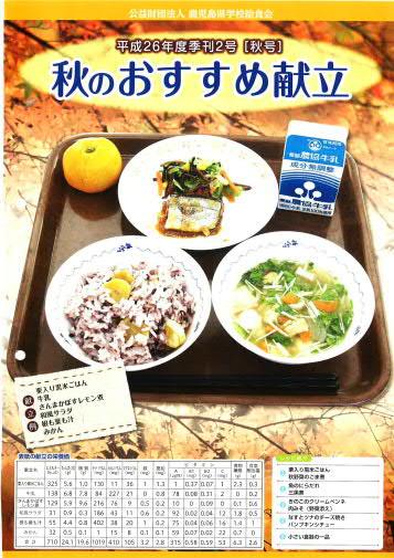 平成26年度季刊2号(秋号)