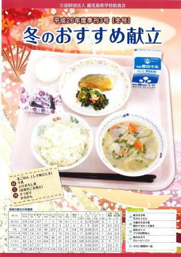 平成26年度季刊3号(冬号)