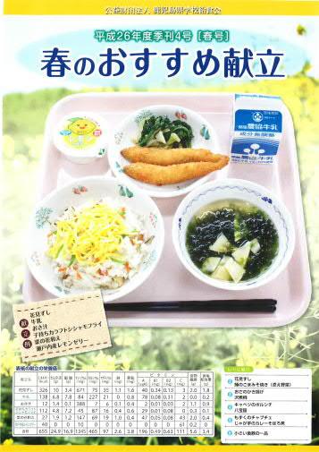 平成26年度季刊4号(春号)