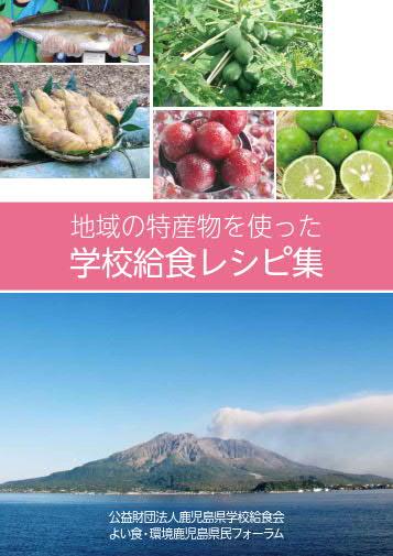 地域の特産物を使った学校給食レシピ集の発刊