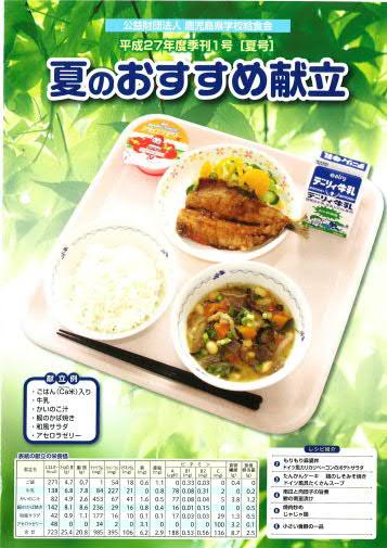 平成27年度季刊1号(夏号)