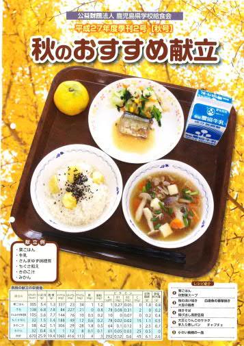 平成27年度季刊2号(秋号)