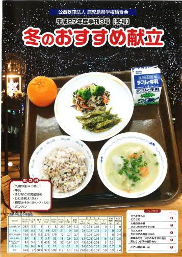 平成27年度季刊3号(冬号)