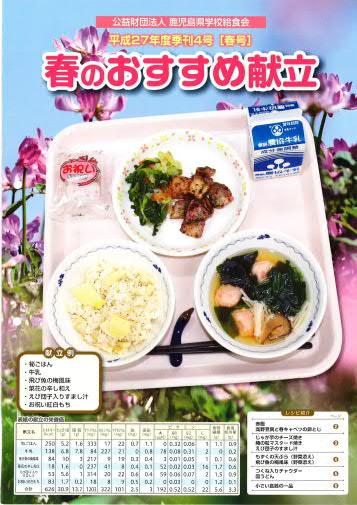 平成27年度季刊4号(春号)