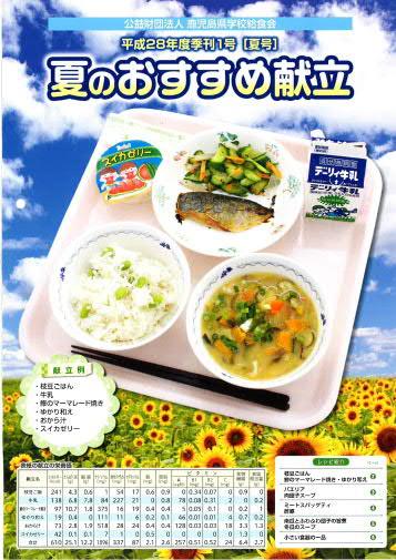 平成28年度季刊1号(夏号)