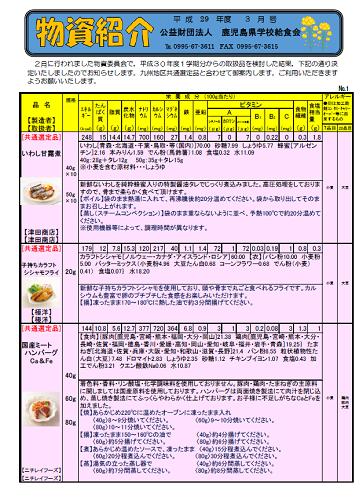 H30物資紹介3月号