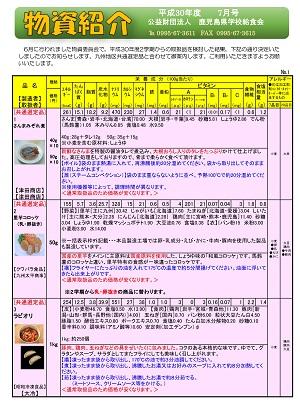 H30年度 物資紹介7月号