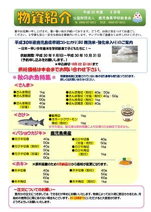 物資紹介8月号表紙