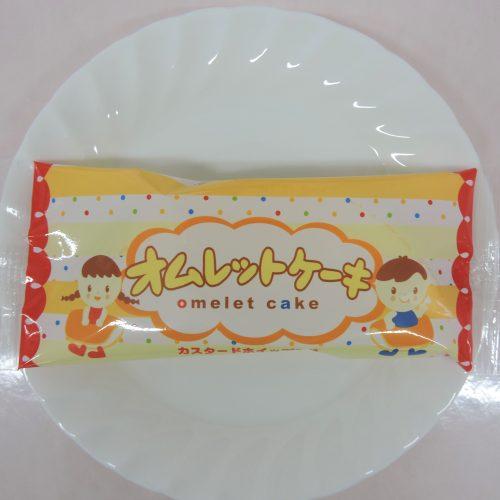 13 オムレットケーキ