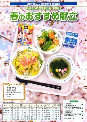 H30年度季刊4号(春号)表紙