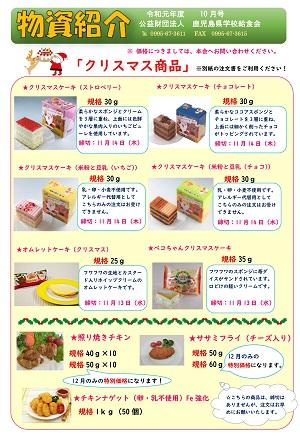 新物資紹介10月号HP表紙