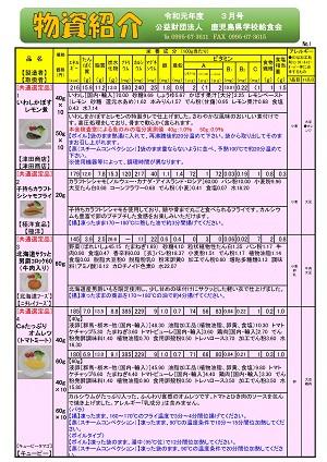 HP掲載用3月物資紹介表紙