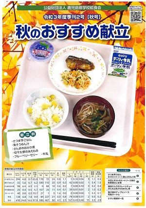 R3季刊2号秋のおすすめ献立表紙用